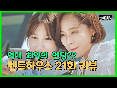 펜트하우스 21회(최종회) 리뷰   역대 최악의 엔딩?