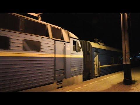 Прибытие поезда №109 Херсон - Львов на станцию Белая Церковь