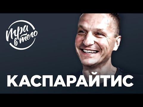 БИЗНЕС В МАЙАМИ, ТЮРЬМА В РОССИИ, БРАТ-2   Дарюс Каспарайтис