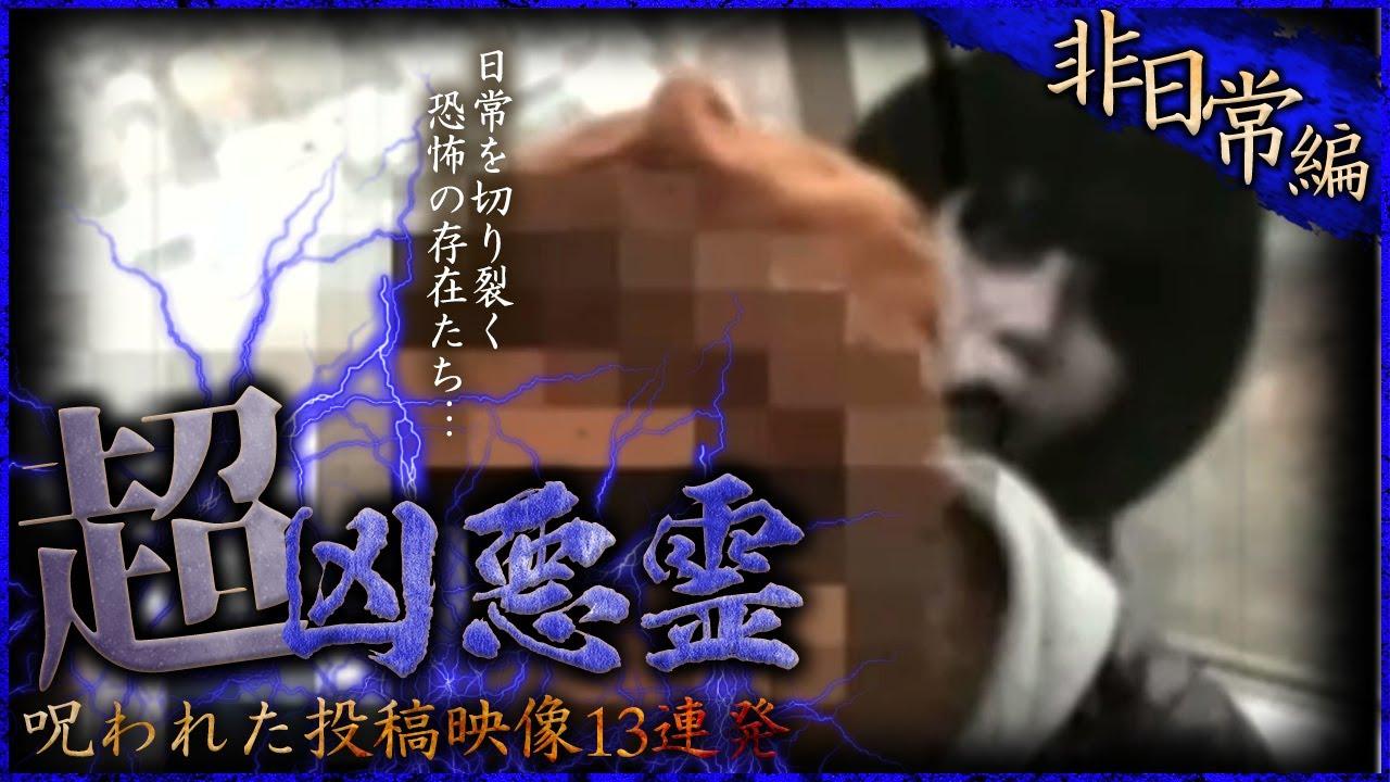 【期間限定配信】超凶悪霊 呪われた投稿映像13連発 Vol.1(非日常編)