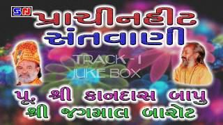 Kandas Bapu & Jagmal Barot Audio Track.01 - Prachin Hit Santvani