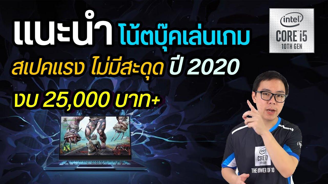 แนะนำโน้ตบุ๊คเล่นเกม Intel Core i5-10300H กลางปี 2020 งบเริ่มต้น 25,000 บาท