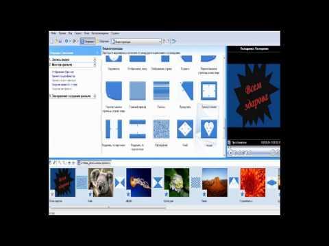 Как правильно пользоваться программой Windows Movie Maker 2.6