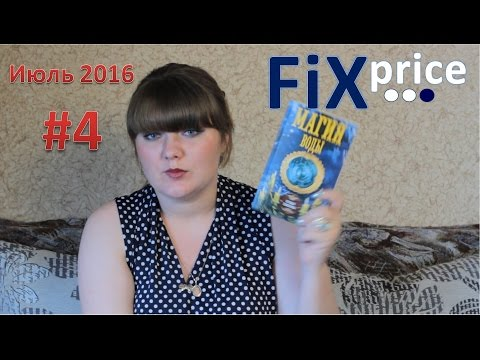 Покупки Fix Price - июль 2016. Часть 4 / Канцелярия, игры, книги