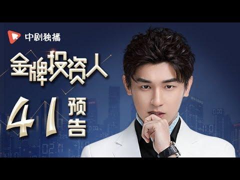 金牌投资人 41 预告 | Excellent Investor 41(杨旭文、张俪、陈龙 领衔主演)