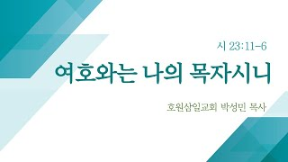 [호원삼일교회]주일오전예배설교(20191117)