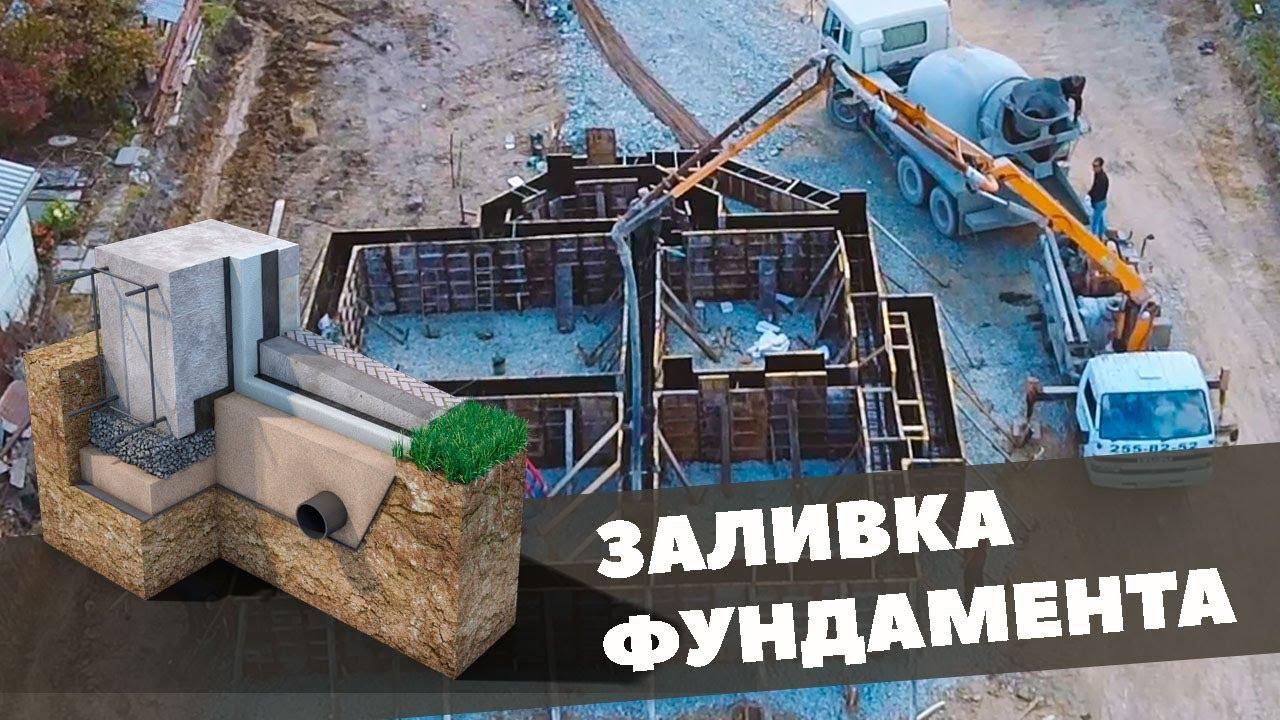 Заливка фундамента | Строительство домов | Владивосток