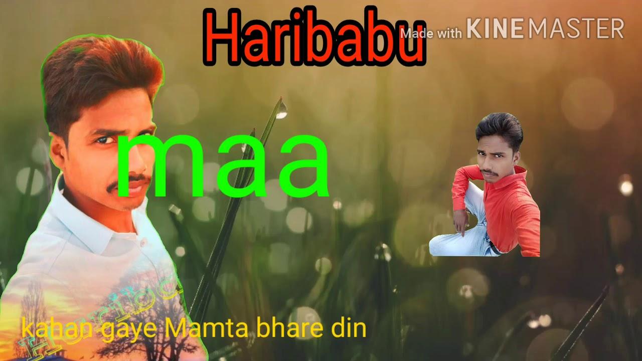 Kaha Gaye Mamata Bhare Din - कहाँ गये ममता भरे दिन