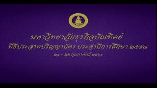 พิธีประสาทปริญญาบัตร ประจำปีการศึกษา 2558
