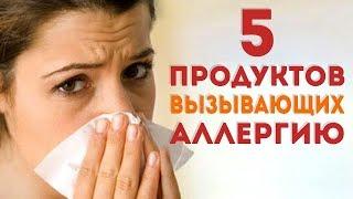 Пищевая АЛЛЕРГИЯ у детей и взрослых, на коже, на лице, исключите 5 продуктов, лечение аллергии.