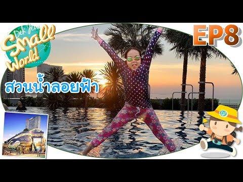 เด็กจิ๋วเล่นสวนน้ำลอยฟ้า (Grand Centre Point Pattaya @Terminal 21 Ep8) - วันที่ 14 Dec 2018