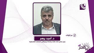 التلويح بتعليق الدوام في الجامعات الفلسطينية مطلع الاسبوع القادم