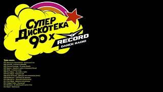 Скачать сборник Русской музыки 90 х 2000 х бесплатно шансон хиты 90 ых в машину