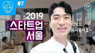 스타트업 서울 2019 박람회 다녀오다!