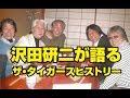 【昭和】沢田研二(ジュリー)が語る ザ・タイガース  ヒストリー