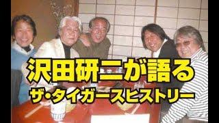 【昭和】沢田研二(ジュリー)が語る ザ・タイガース ヒストリー 【宜し...