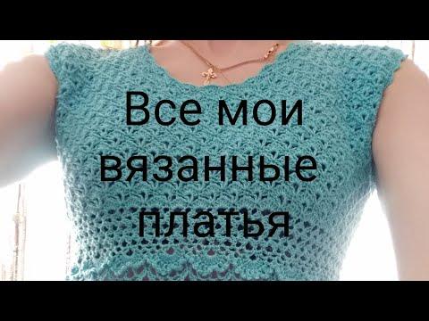 Вязанные платья крючком для полных женщин
