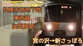 札幌市営地下鉄東西線後面展望 [宮の沢→新さっぽろ]