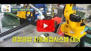 [공장공유] 자동차 부품(활대링크,퍼풀러부품) 자동용접…