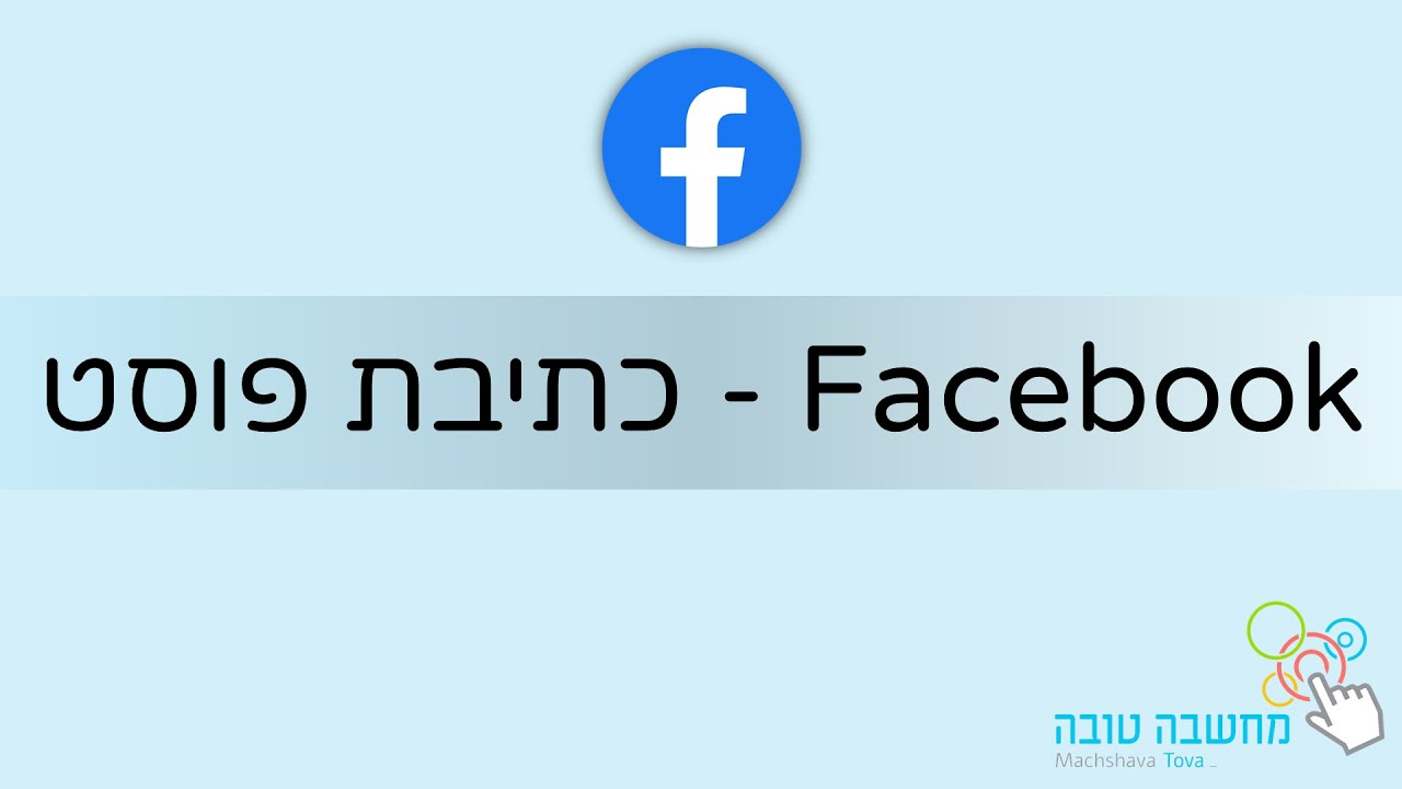 Facebook - כתיבת פוסט 10.12.20