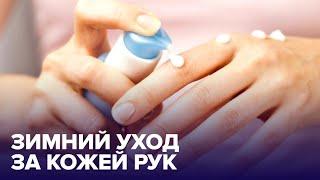 СУХАЯ КОЖА рук зимой что делать и как лечить