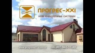 Цена на газ и электричество в Украине растет ! Начинай экономить - Прогресс 21