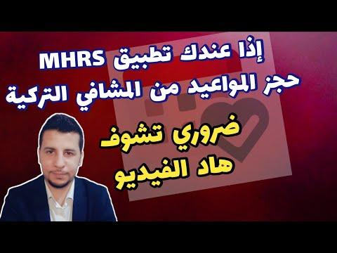 حجز المواعيد من المشافي التركية MHRS 2021  - أهم الملاحظات و المشاكل