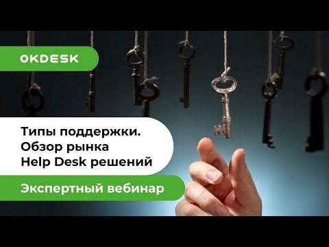 Help Desk системы и Service Desk системы. Обзор рынка. Типы поддержки и задачи для автоматизации