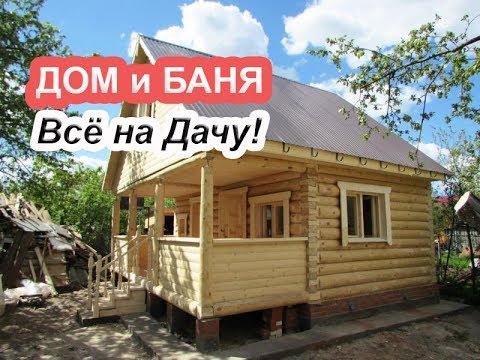 БАНЯ 4 в ОДНОМ # Дом-Баня из сруба для Дачи!