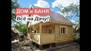 видео Дом баня из бруса - проекты и лучшие варианты