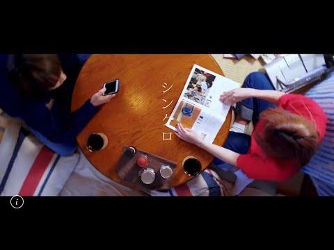 MOSHIMO「シンクロ」MV