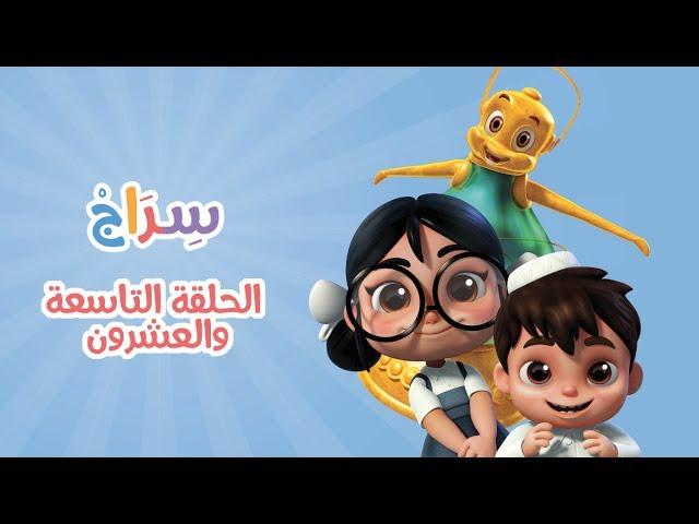 كارتون سراج - الحلقة التاسعة والعشرون  | (Siraj Cartoon - Episode 29 (Arabic Letters