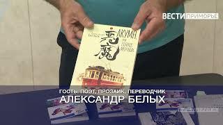 Приморский поэт, прозаик и переводчик Александр Белых - о поэзии и прозе, японской литературе