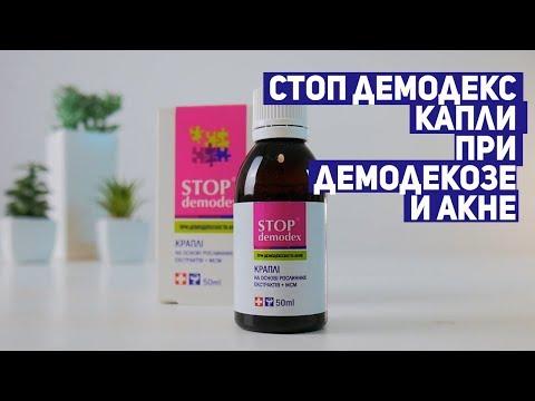 Обзор Каплей Стоп Демодекс