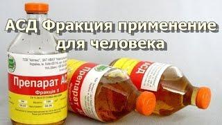 АСД Фракция применение и лечение различных заболеваний