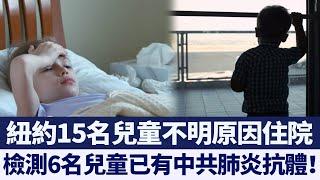 紐約15名兒童不明原因住院 或與中共病毒相關|新唐人亞太電視|20200506