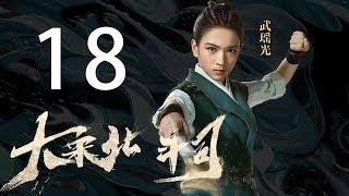 【English Sub】大宋北斗司 18丨The Plough Department of Song Dynasty 18(主演:徐可,代露娃,张雨剑,黄灿灿)【未删减版】