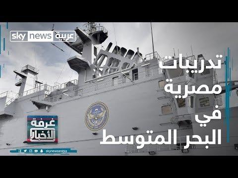 تدريبات مصرية في البحر المتوسط بهدف فرض السيطرة على المناطق الاقتصادية  - 23:59-2019 / 12 / 11
