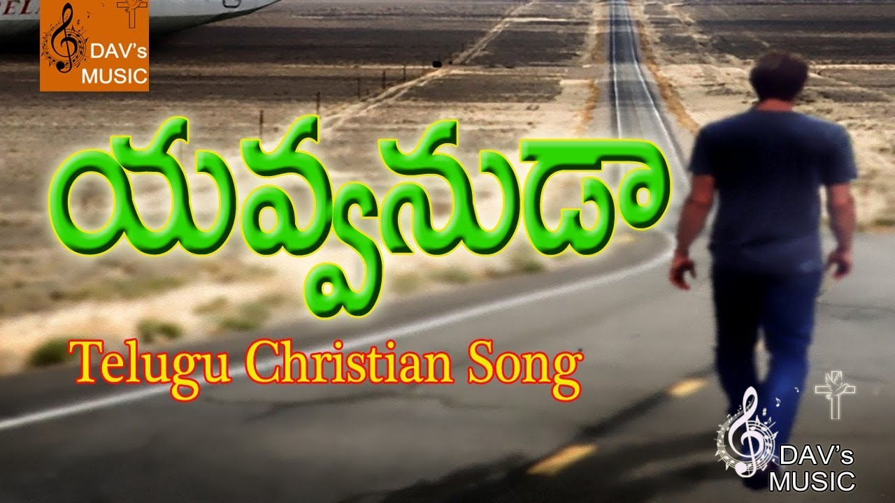Yavvanuda || Telugu Christian Song || DAV's Music