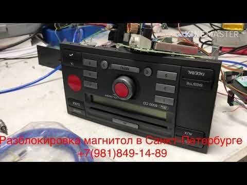 Разблокировка магнитолы Ford 6000 CD (LOCKED)