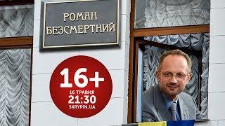 РОМАН БЕЗСМЕРТНИЙ | 16+