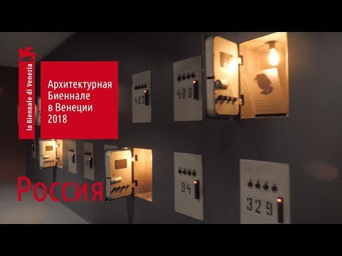 Станция Россия. Венецианская архитектурная биеннале