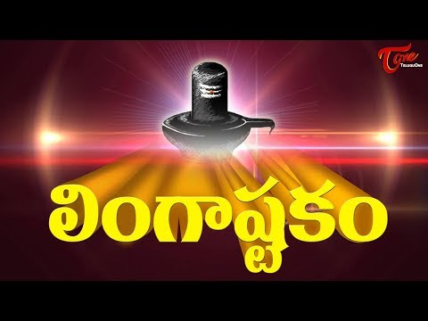Lingashtakam with Lyrics (లింగాష్టకం) | Telugu Devotional Song | Recited by Kanthi Sastry Kavuri