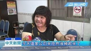 20190629中天新聞 路像濟公袈裟破爛 深綠里長:民進黨被寵到囂張