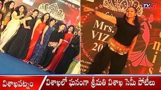 """Mrs.Vizag-2018"" Contest In Visakhapatnam By Sripuram Gardens | TV5 News"