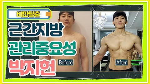 V.O.S 박지헌 코로나 생활로 급격히 불어난 체중 6개월 만에 체지방률 반으로 줄였다! 체중관리의 중요성 MBN 210502 방송