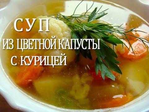 борщ из цветной капусты рецепты с фото