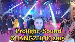Выставка в Китае  Prolightsound Guangzhou 2019
