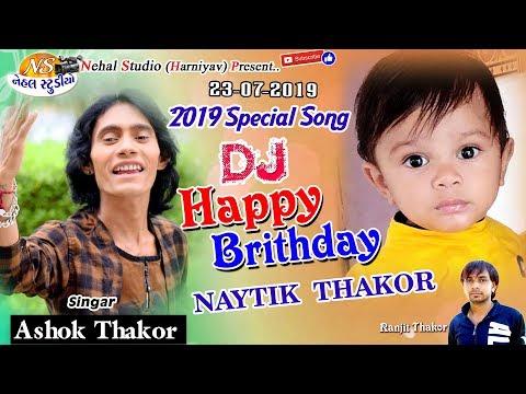Happy Brithday  2019 Special Song Ashok Thakor (NEHAL STUDIO)