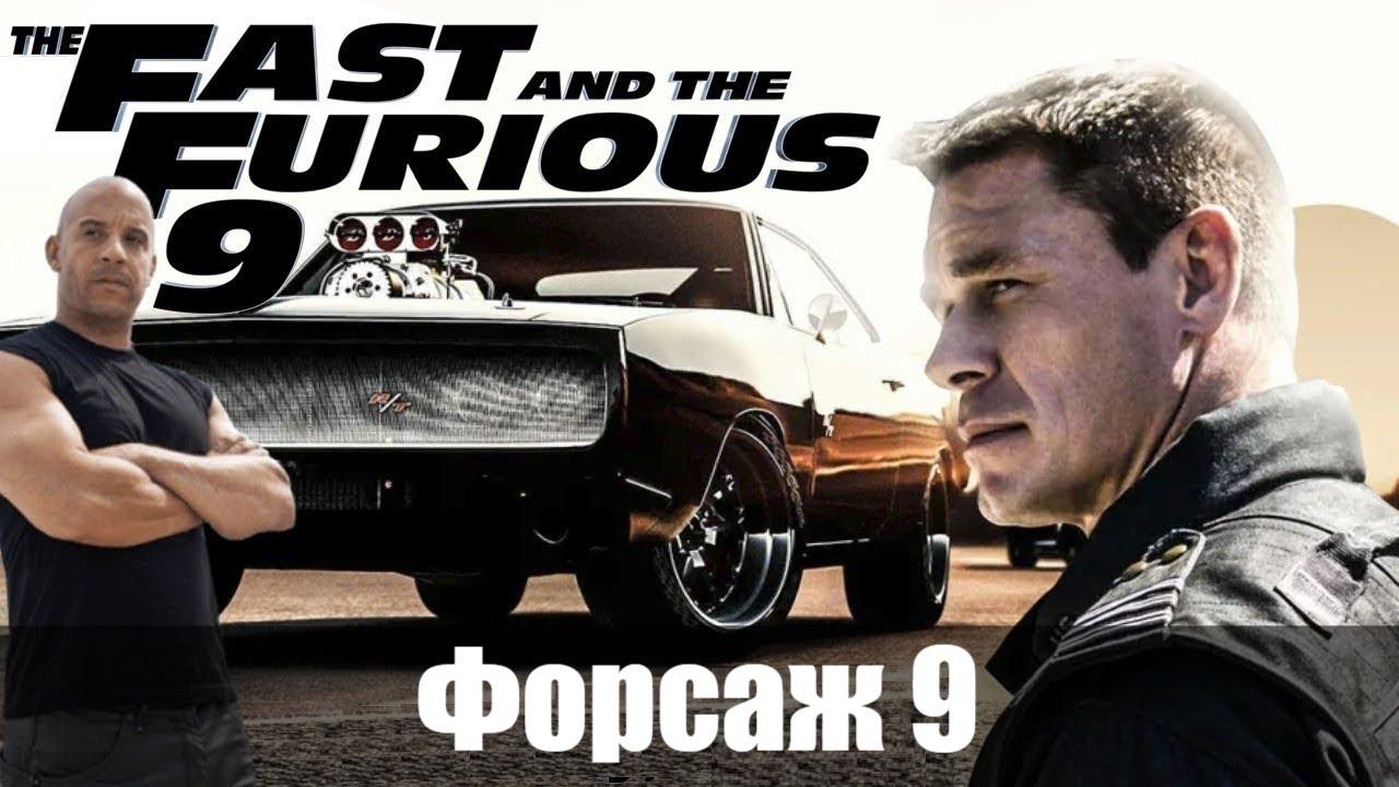 Форсаж 9 / Fast & Furious 9 (2021) - ОБЗОР на фильм